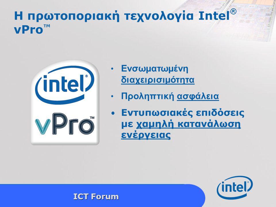 Intel Confidential 10 ICT Forum H πρωτοποριακή τεχνολογία Intel ® vPro ™ Ενσωματωμένη διαχειρισιμότητα Προληπτική ασφάλεια Εντυπωσιακές επιδόσεις με χαμηλή κατανάλωση ενέργειας