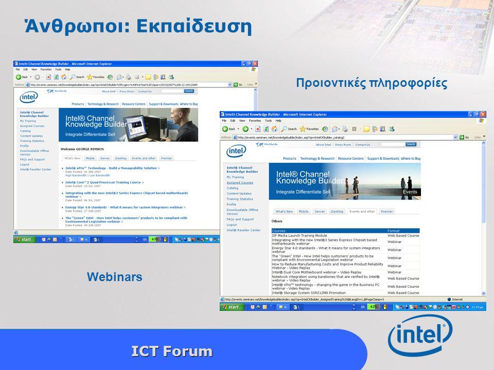 Intel Confidential 4 ICT Forum Άνθρωποι: Εκπαίδευση Webinars Εκπαίδευση Προιοντικές πληροφορίες