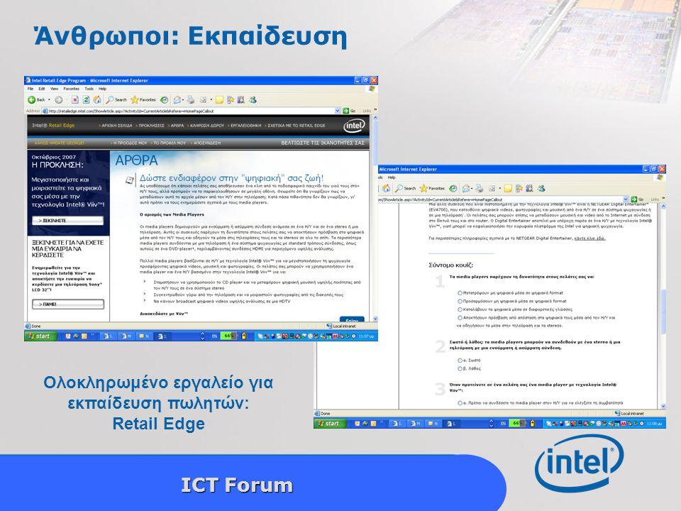 Intel Confidential 5 ICT Forum Άνθρωποι: Εκπαίδευση Ολοκληρωμένο εργαλείο για εκπαίδευση πωλητών: Retail Edge Εκπαίδευση