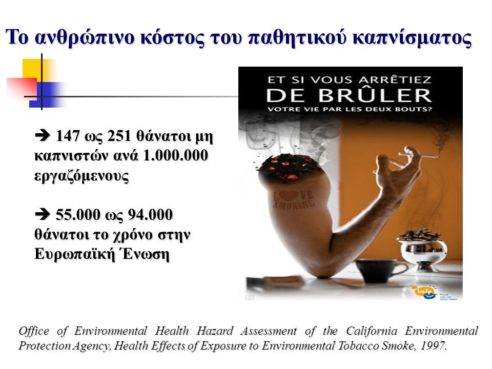 Office of Environmental Health Hazard Assessment of the California Environmental Protection Agency, Health Effects of Exposure to Environmental Tobacc