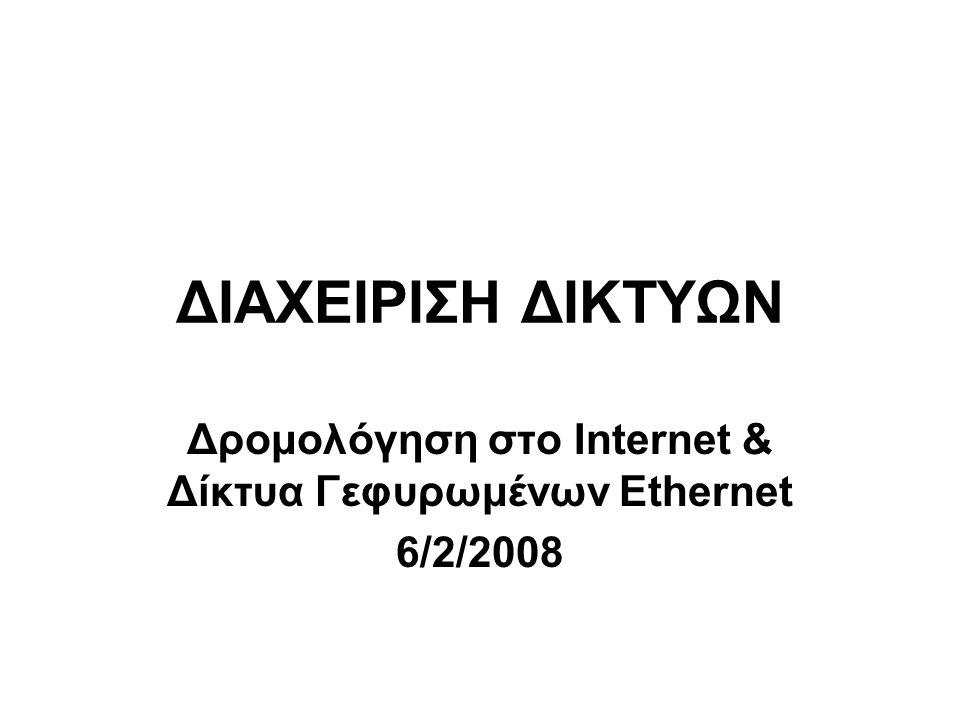 ΔΙΑΧΕΙΡΙΣΗ ΔΙΚΤΥΩΝ Δρομολόγηση στο Internet & Δίκτυα Γεφυρωμένων Ethernet 6/2/2008