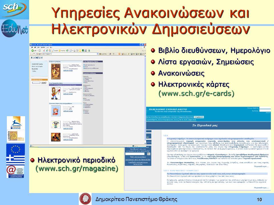 Δημοκρίτειο Πανεπιστήμιο Θράκης 10 Υπηρεσίες Ανακοινώσεων και Ηλεκτρονικών Δημοσιεύσεων Βιβλίο διευθύνσεων, Ημερολόγιο Λίστα εργασιών, Σημειώσεις Ανακοινώσεις Ηλεκτρονικές κάρτες (www.sch.gr/e-cards) Ηλεκτρονικό περιοδικό (www.sch.gr/magazine) Ηλεκτρονικό περιοδικό (www.sch.gr/magazine)