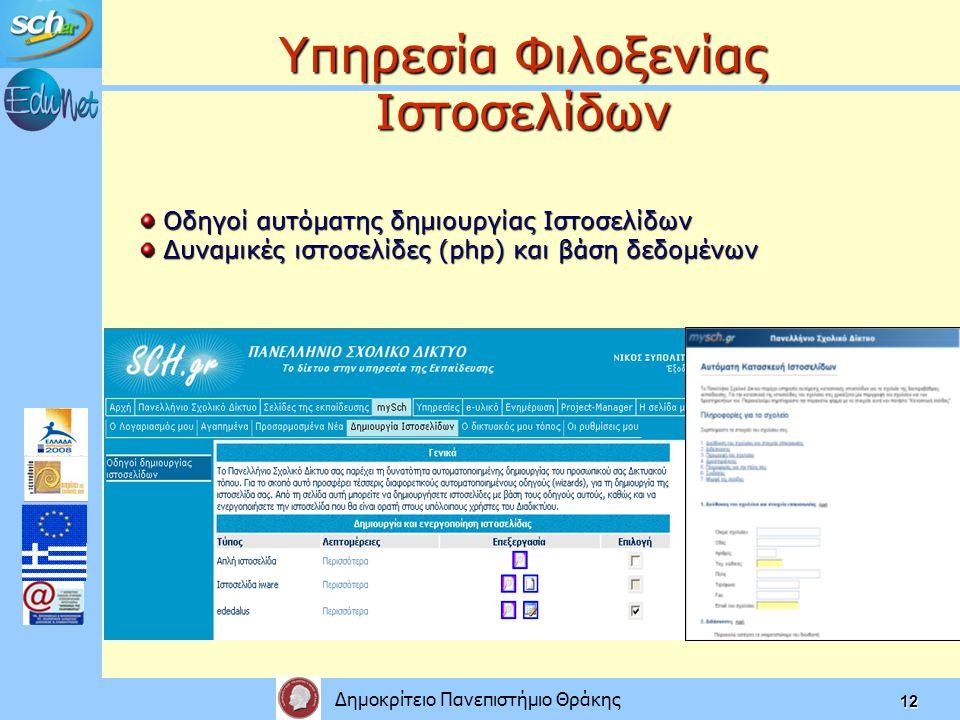 Δημοκρίτειο Πανεπιστήμιο Θράκης 12 Υπηρεσία Φιλοξενίας Ιστοσελίδων Οδηγοί αυτόματης δημιουργίας Ιστοσελίδων Οδηγοί αυτόματης δημιουργίας Ιστοσελίδων Δυναμικές ιστοσελίδες (php) και βάση δεδομένων Δυναμικές ιστοσελίδες (php) και βάση δεδομένων