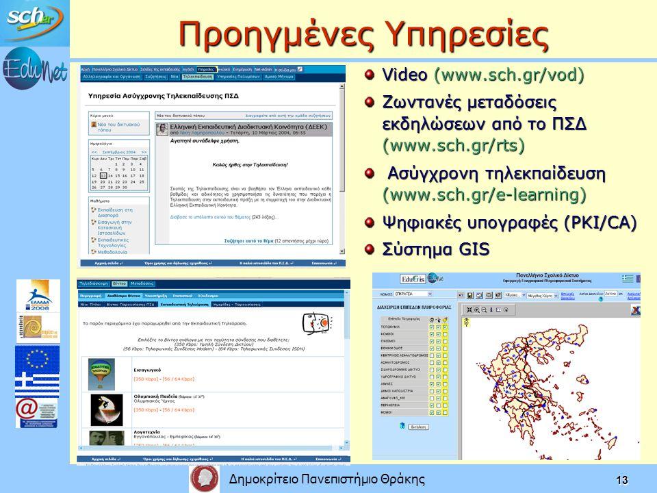 Δημοκρίτειο Πανεπιστήμιο Θράκης 13 Video (www.sch.gr/vod) Ζωντανές μεταδόσεις εκδηλώσεων από το ΠΣΔ (www.sch.gr/rts) Ασύγχρονη τηλεκπαίδευση (www.sch.gr/e-learning) Ασύγχρονη τηλεκπαίδευση (www.sch.gr/e-learning) Ψηφιακές υπογραφές (PKI/CA) Σύστημα GIS Προηγμένες Υπηρεσίες