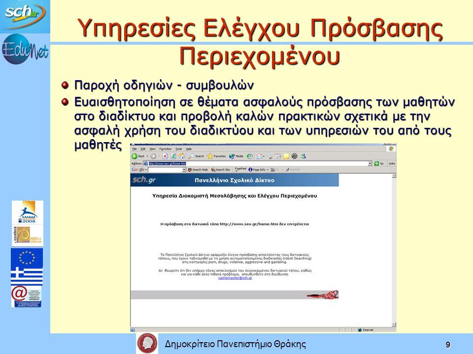 Δημοκρίτειο Πανεπιστήμιο Θράκης 9 Υπηρεσίες Ελέγχου Πρόσβασης Περιεχομένου Παροχή οδηγιών - συμβουλών Ευαισθητοποίηση σε θέματα ασφαλούς πρόσβασης των μαθητών στο διαδίκτυο και προβολή καλών πρακτικών σχετικά με την ασφαλή χρήση του διαδικτύου και των υπηρεσιών του από τους μαθητές
