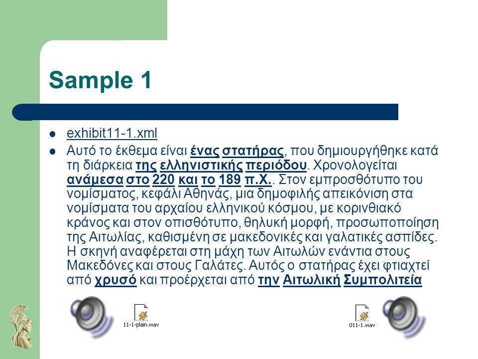 Sample 1 exhibit11-1.xml Αυτό το έκθεμα είναι ένας στατήρας, που δημιουργήθηκε κατά τη διάρκεια της ελληνιστικής περιόδου.