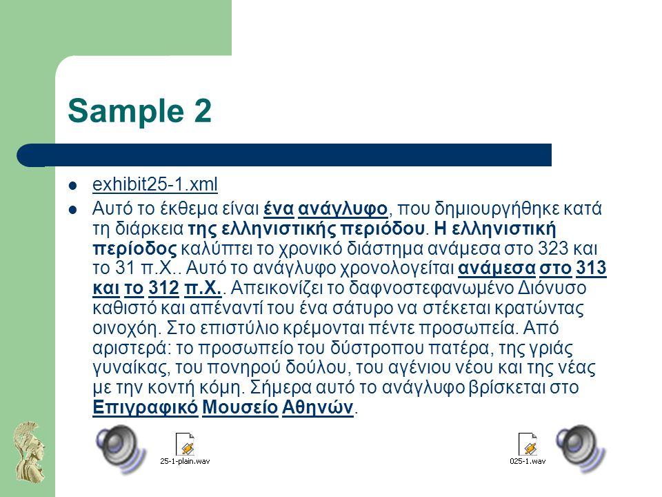 Sample 2 exhibit25-1.xml Αυτό το έκθεμα είναι ένα ανάγλυφο, που δημιουργήθηκε κατά τη διάρκεια της ελληνιστικής περιόδου.