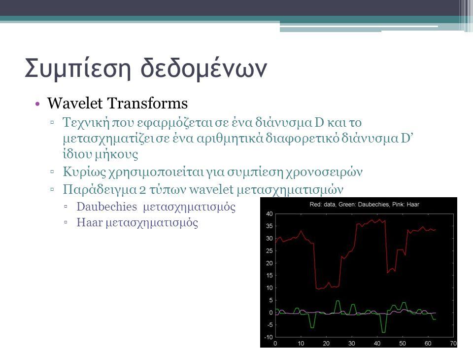 Συμπίεση δεδομένων Wavelet Transforms ▫Τεχνική που εφαρμόζεται σε ένα διάνυσμα D και το μετασχηματίζει σε ένα αριθμητικά διαφορετικό διάνυσμα D' ίδιου