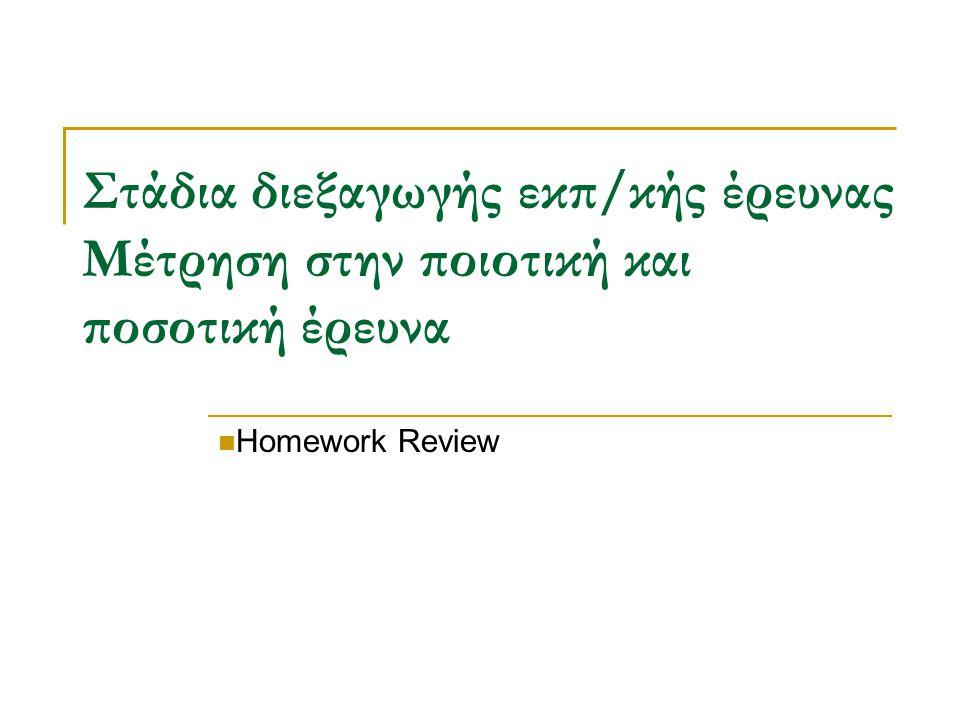 Στάδια διεξαγωγής εκπ/κής έρευνας Μέτρηση στην ποιοτική και ποσοτική έρευνα Homework Review