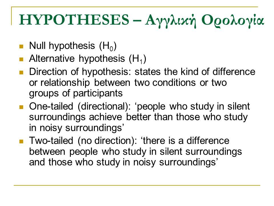 Δηλωτική Υπόθεση (Declarative, Directional Hypothesis) Ο ερευνητής κάνει μια πρόγνωση του αποτελέσματος που αναμένει ότι θα βρει στην έρευνα, σύμφωνα