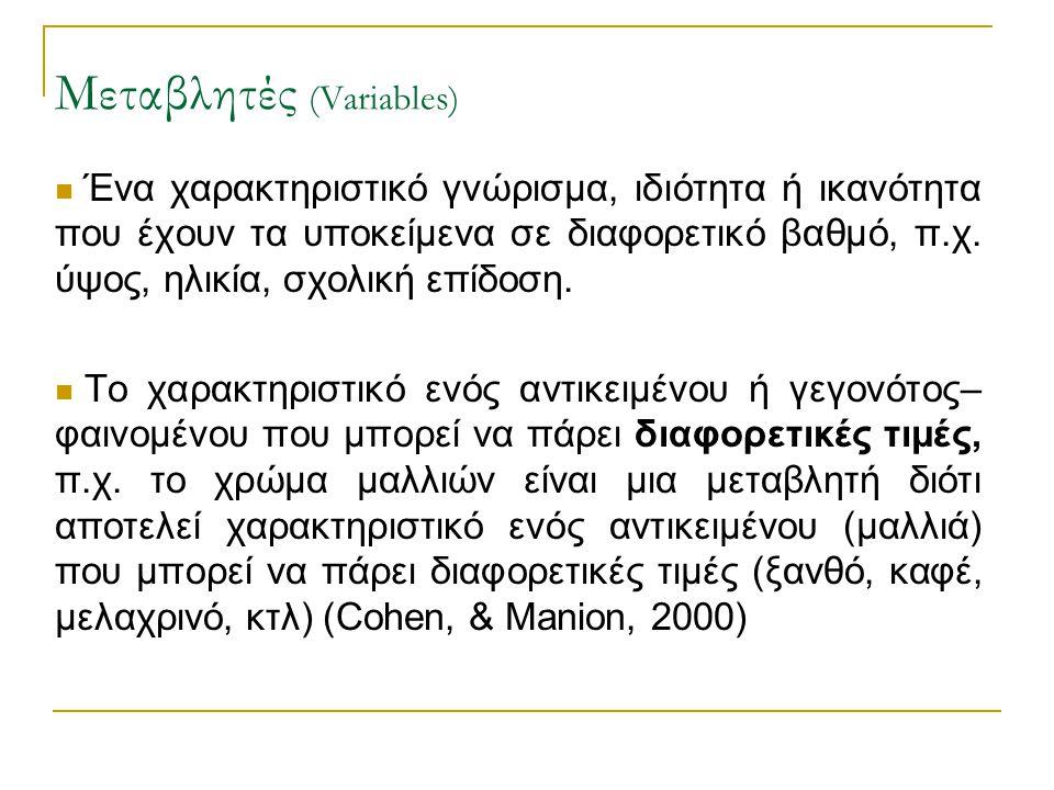 Μεταβλητές (Variables) Ένα χαρακτηριστικό γνώρισμα, ιδιότητα ή ικανότητα που έχουν τα υποκείμενα σε διαφορετικό βαθμό, π.χ.