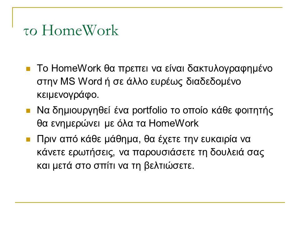Σχεδιασμός της μεθοδολογίας HomeWork: Στο επόμενο μάθημα, κάθε φοιτητής, για κάθε θέμα έρευνας, να περιγράψει τους πιο σημαντικούς παράγοντες που θα ε