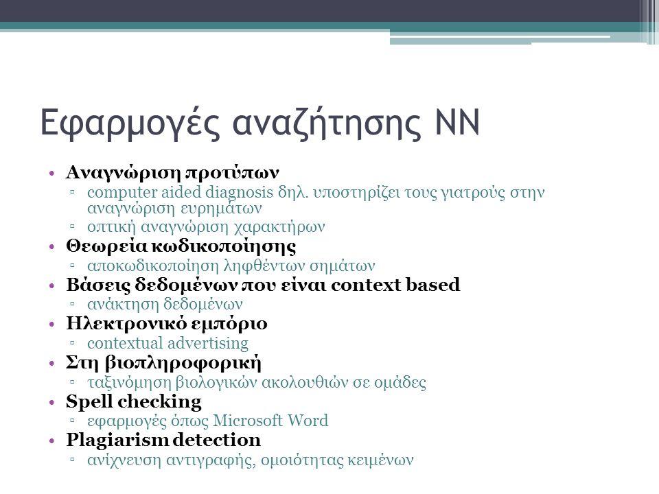 Εφαρμογές αναζήτησης ΝΝ Αναγνώριση προτύπων ▫computer aided diagnosis δηλ.