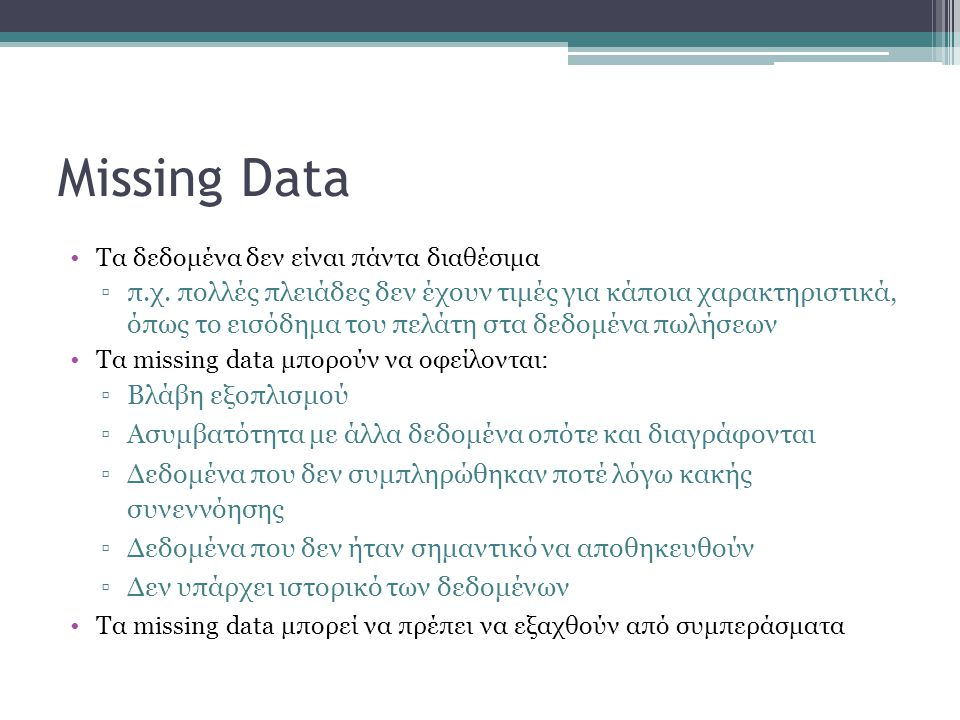 Missing Data Τα δεδομένα δεν είναι πάντα διαθέσιμα ▫π.χ.