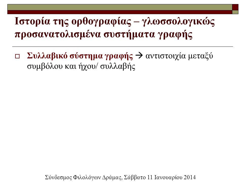  Συλλαβικό σύστημα γραφής  αντιστοιχία μεταξύ συμβόλου και ήχου/ συλλαβής Σύνδεσμος Φιλολόγων Δράμας, Σάββατο 11 Ιανουαρίου 2014