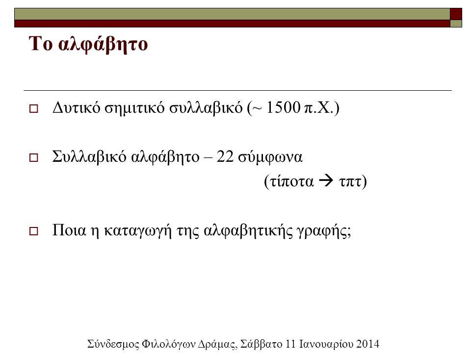 Το αλφάβητο  Δυτικό σημιτικό συλλαβικό (~ 1500 π.Χ.)  Συλλαβικό αλφάβητο – 22 σύμφωνα (τίποτα  τπτ)  Ποια η καταγωγή της αλφαβητικής γραφής; Σύνδε