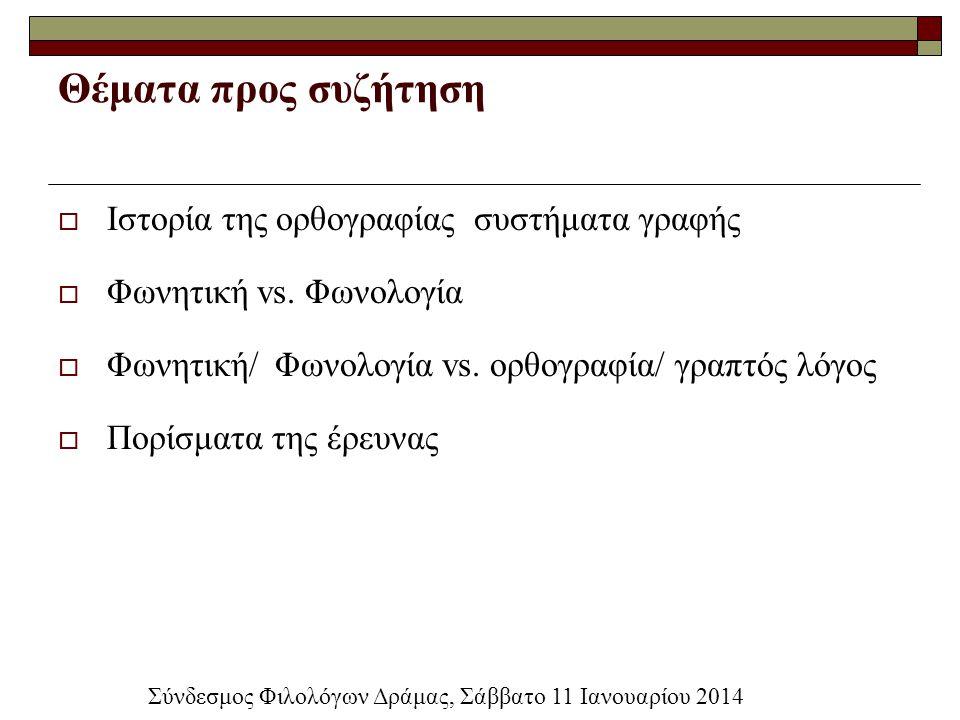 Θέματα προς συζήτηση  Ιστορία της ορθογραφίας συστήματα γραφής  Φωνητική vs. Φωνολογία  Φωνητική/ Φωνολογία vs. ορθογραφία/ γραπτός λόγος  Πορίσμα