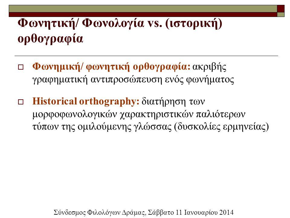 Φωνητική/ Φωνολογία vs. (ιστορική) ορθογραφία  Φωνημική/ φωνητική ορθογραφία: ακριβής γραφηματική αντιπροσώπευση ενός φωνήματος  Historical orthogra