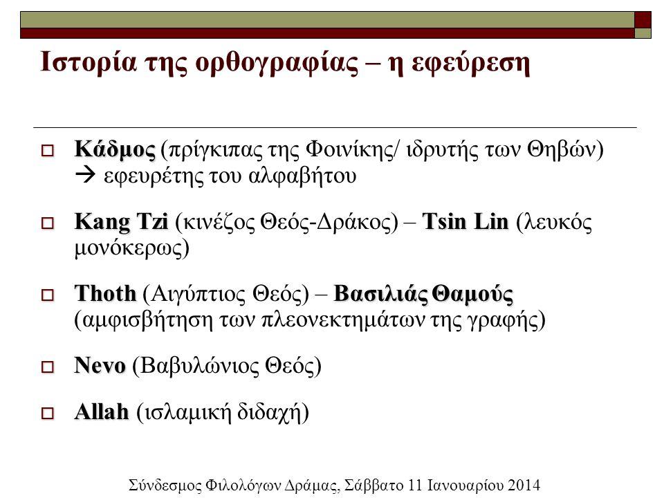 Ιστορία της ορθογραφίας – η εφεύρεση  Κάδμος  Κάδμος (πρίγκιπας της Φοινίκης/ ιδρυτής των Θηβών)  εφευρέτης του αλφαβήτου  Kang Tzi Tsin Lin  Kan