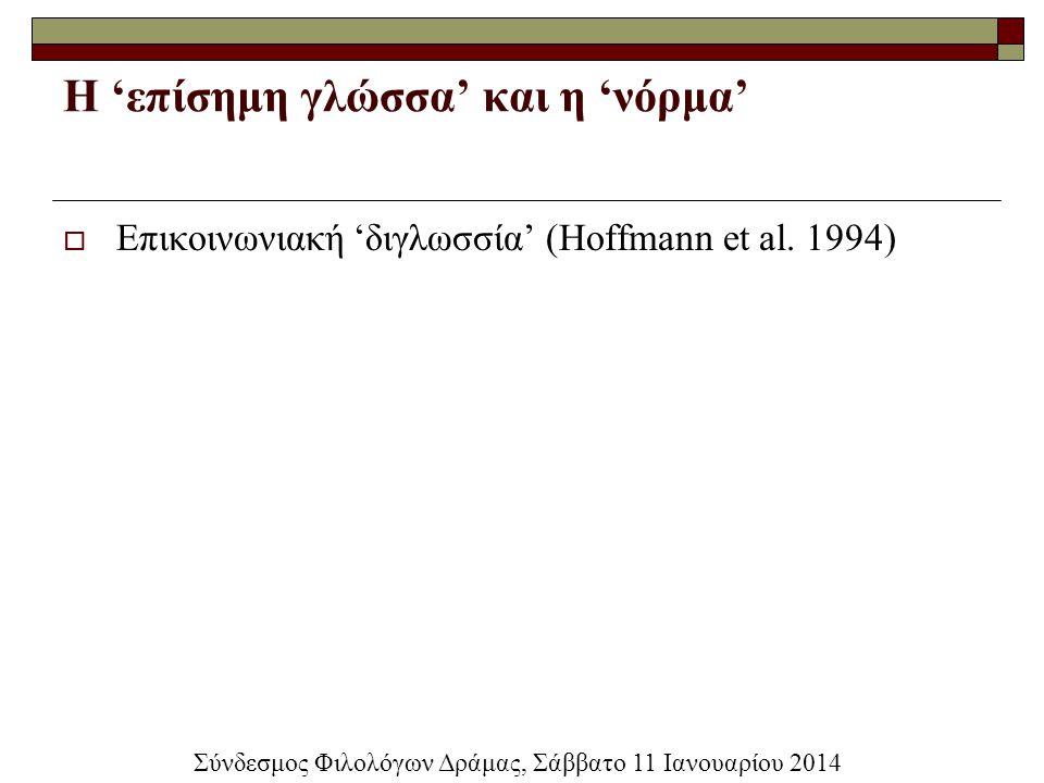 Η 'επίσημη γλώσσα' και η 'νόρμα'  Επικοινωνιακή 'διγλωσσία' (Hoffmann et al. 1994) Σύνδεσμος Φιλολόγων Δράμας, Σάββατο 11 Ιανουαρίου 2014