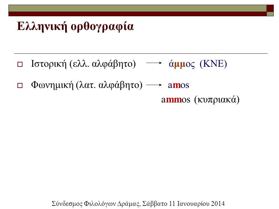 Ελληνική ορθογραφία  Ιστορική (ελλ. αλφάβητο) άμμος (ΚΝΕ)  Φωνημική (λατ. αλφάβητο) amos ammos (κυπριακά) Σύνδεσμος Φιλολόγων Δράμας, Σάββατο 11 Ιαν