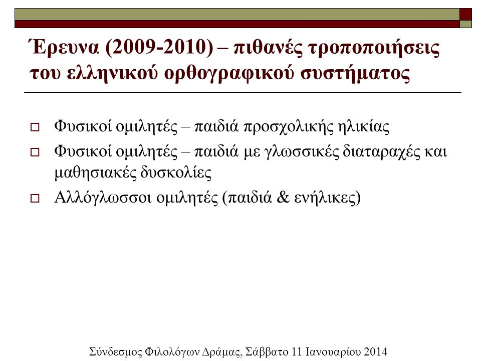 Έρευνα (2009-2010) – πιθανές τροποποιήσεις του ελληνικού ορθογραφικού συστήματος  Φυσικοί ομιλητές – παιδιά προσχολικής ηλικίας  Φυσικοί ομιλητές –