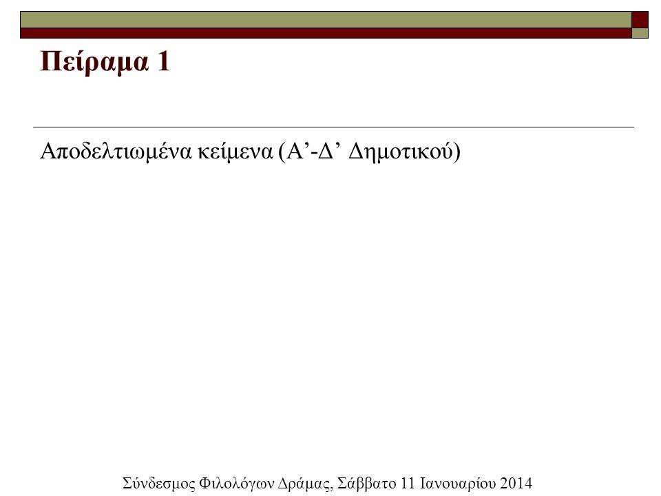 Πείραμα 1 Αποδελτιωμένα κείμενα (Α'-Δ' Δημοτικού) Σύνδεσμος Φιλολόγων Δράμας, Σάββατο 11 Ιανουαρίου 2014
