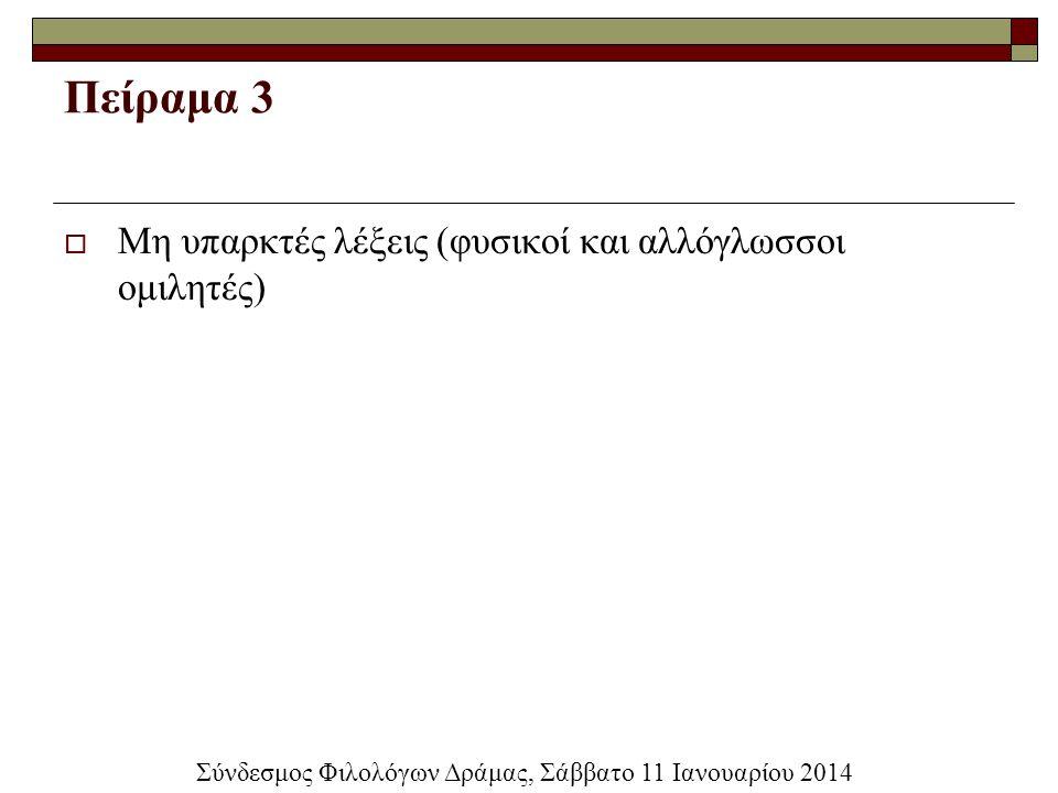 Πείραμα 3  Μη υπαρκτές λέξεις (φυσικοί και αλλόγλωσσοι ομιλητές) Σύνδεσμος Φιλολόγων Δράμας, Σάββατο 11 Ιανουαρίου 2014