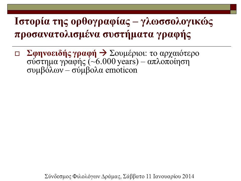Ιστορία της ορθογραφίας – γλωσσολογικώς προσανατολισμένα συστήματα γραφής  Σφηνοειδής γραφή  Σουμέριοι: το αρχαιότερο σύστημα γραφής (~6.000 years)