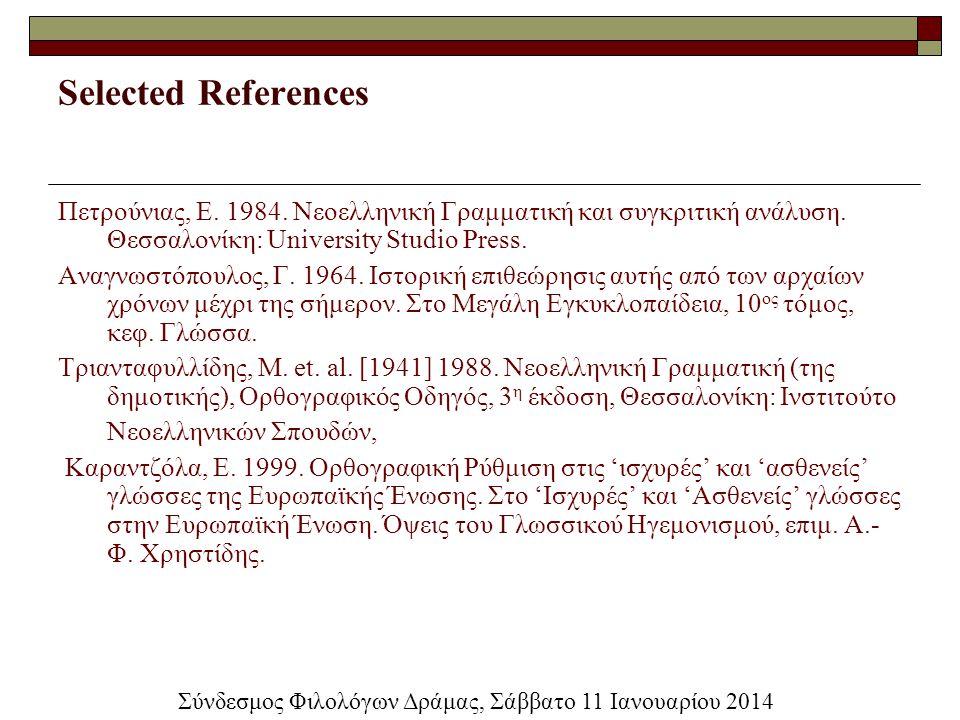 Selected References Πετρούνιας, Ε. 1984. Νεοελληνική Γραμματική και συγκριτική ανάλυση. Θεσσαλονίκη: University Studio Press. Αναγνωστόπουλος, Γ. 1964