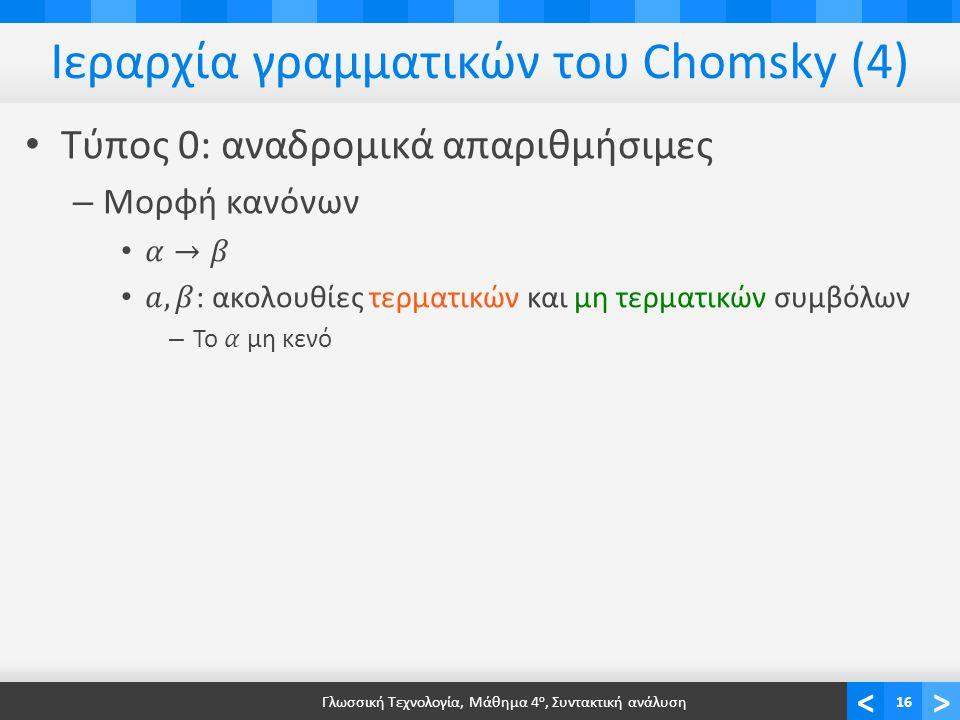 <> Ιεραρχία γραμματικών του Chomsky (4) Γλωσσική Τεχνολογία, Μάθημα 4 ο, Συντακτική ανάλυση16