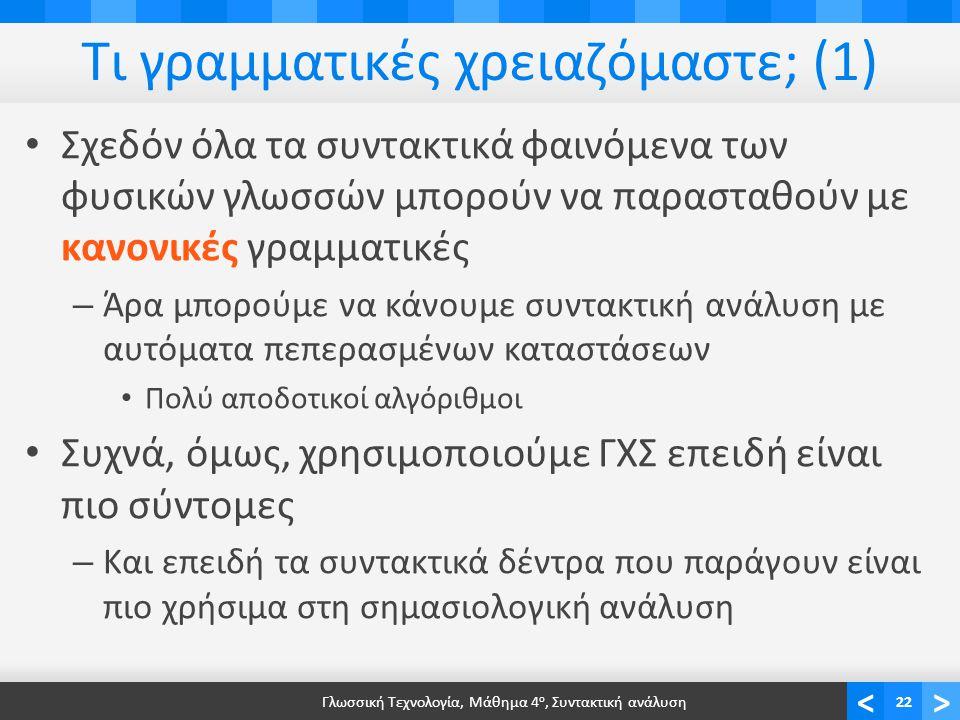 <> Τι γραμματικές χρειαζόμαστε; (1) Σχεδόν όλα τα συντακτικά φαινόμενα των φυσικών γλωσσών μπορούν να παρασταθούν με κανονικές γραμματικές – Άρα μπορο