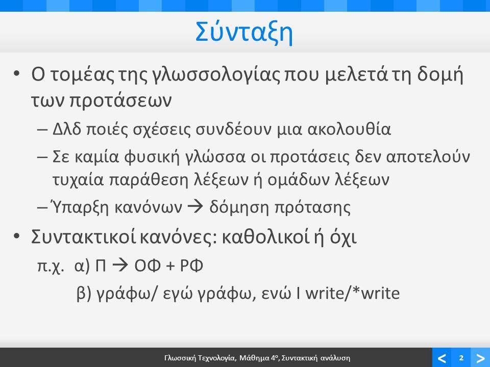 <> Τι γραμματικές χρειαζόμαστε; (2) Γλωσσική Τεχνολογία, Μάθημα 4 ο, Συντακτική ανάλυση23