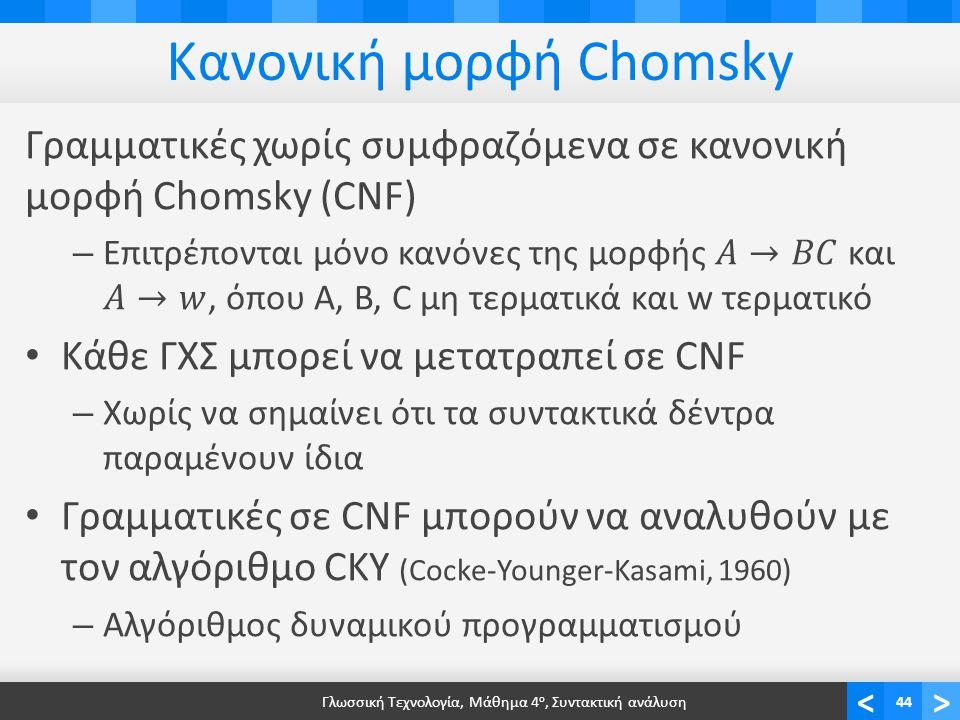 <> Κανονική μορφή Chomsky Γλωσσική Τεχνολογία, Μάθημα 4 ο, Συντακτική ανάλυση44
