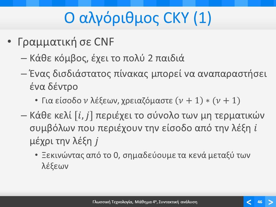 <> Ο αλγόριθμος CKY (1) Γλωσσική Τεχνολογία, Μάθημα 4 ο, Συντακτική ανάλυση46