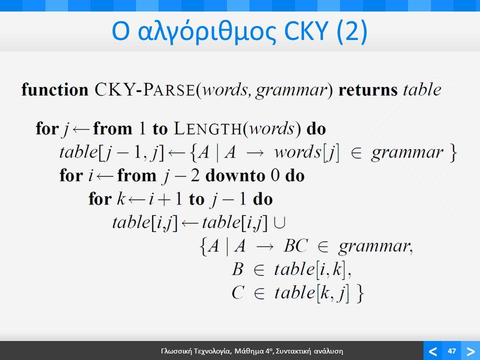 <> Ο αλγόριθμος CKY (2) Γλωσσική Τεχνολογία, Μάθημα 4 ο, Συντακτική ανάλυση47