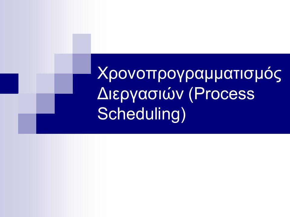 Χρονοπρογραμματισμός Διεργασιών (Process Scheduling)