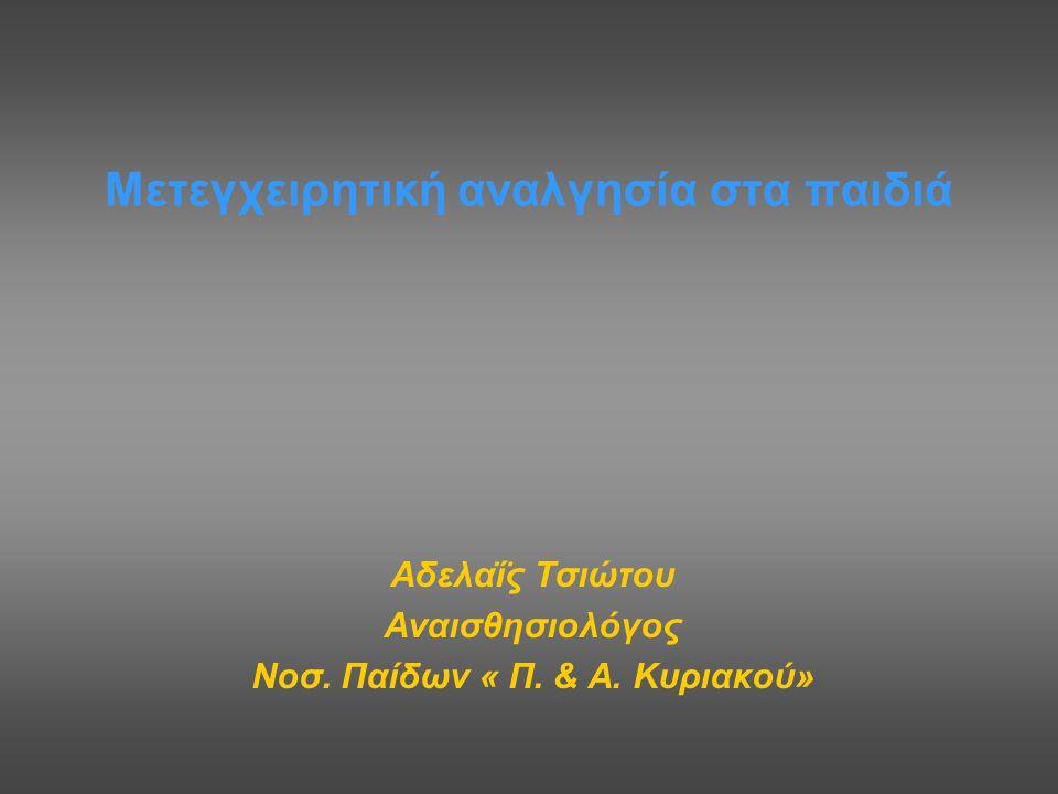 Μετεγχειρητική αναλγησία στα παιδιά Αδελαΐς Τσιώτου Αναισθησιολόγος Νοσ. Παίδων « Π. & Α. Κυριακού»