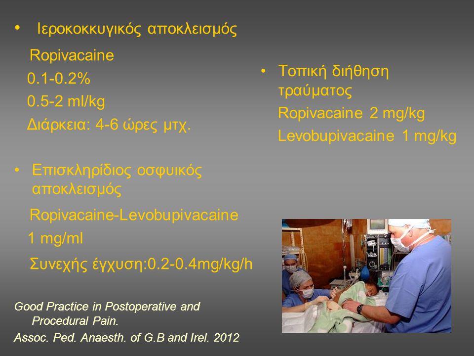 Ιεροκοκκυγικός αποκλεισμός Ropivacaine 0.1-0.2% 0.5-2 ml/kg Διάρκεια: 4-6 ώρες μτχ. Επισκληρίδιος οσφυικός αποκλεισμός Ropivacaine-Levobupivacaine 1 m