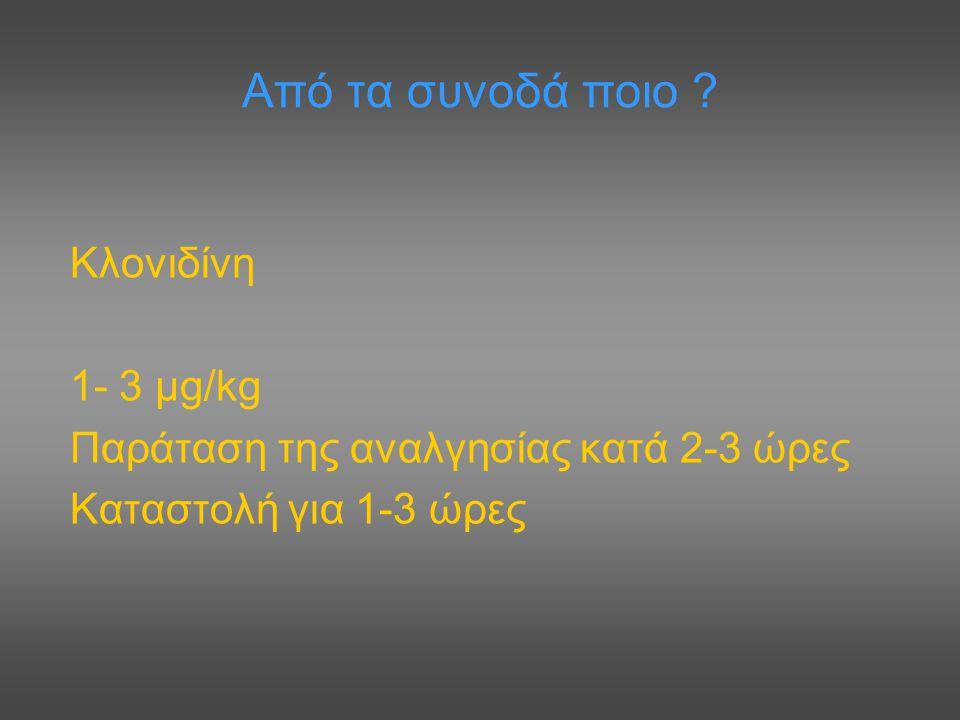 Από τα συνοδά ποιο ? Κλονιδίνη 1- 3 μg/kg Παράταση της αναλγησίας κατά 2-3 ώρες Καταστολή για 1-3 ώρες