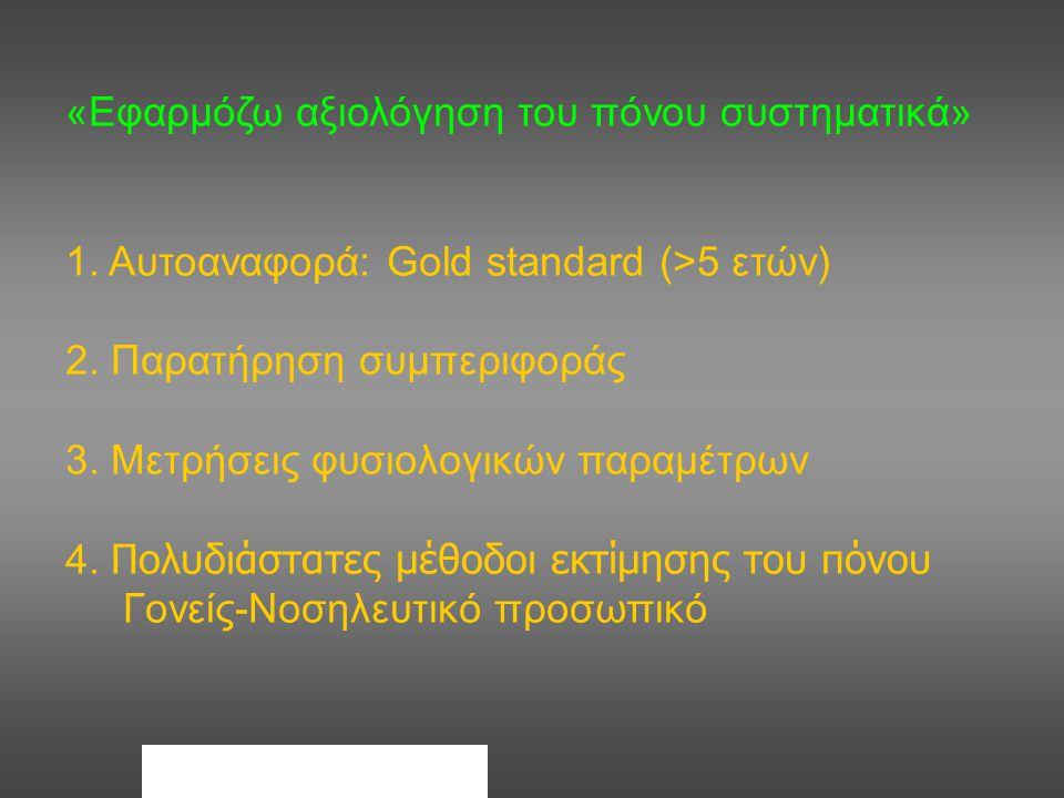 «Εφαρμόζω αξιολόγηση του πόνου συστηματικά» 1. Αυτοαναφορά: Gold standard (>5 ετών) 2. Παρατήρηση συμπεριφοράς 3. Μετρήσεις φυσιoλoγικών παραμέτρων 4.