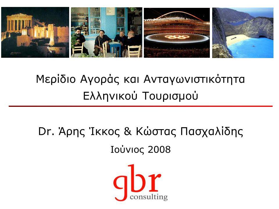 Μερίδιο Αγοράς και Ανταγωνιστικότητα Ελληνικού Τουρισμού Dr. Άρης Ίκκος & Κώστας Πασχαλίδης Ιούνιος 2008