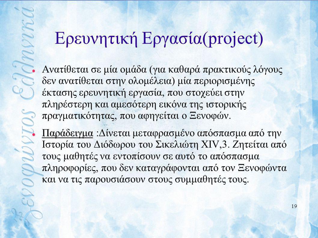 Ερευνητική Εργασία(project) Ανατίθεται σε μία ομάδα (για καθαρά πρακτικούς λόγους δεν ανατίθεται στην ολομέλεια) μία περιορισμένης έκτασης ερευνητική
