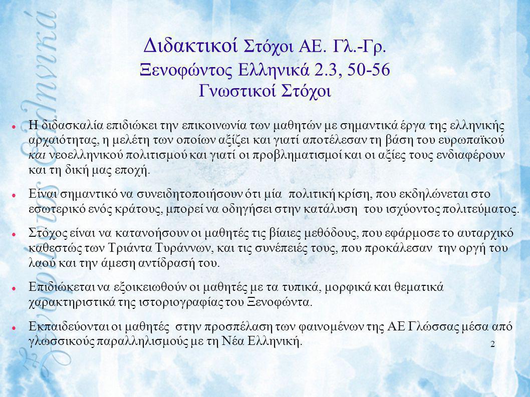 Διδακτικοί Στόχοι ΑΕ. Γλ.-Γρ. Ξενοφώντος Ελληνικά 2.3, 50-56 Γνωστικοί Στόχοι Η διδασκαλία επιδιώκει την επικοινωνία των μαθητών με σημαντικά έργα της