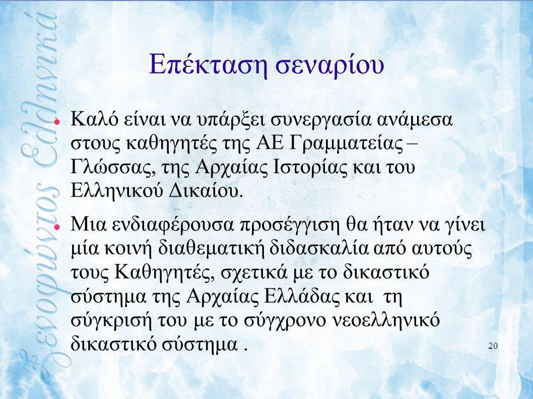 Επέκταση σεναρίου Καλό είναι να υπάρξει συνεργασία ανάμεσα στους καθηγητές της ΑΕ Γραμματείας – Γλώσσας, της Αρχαίας Ιστορίας και του Ελληνικού Δικαίο