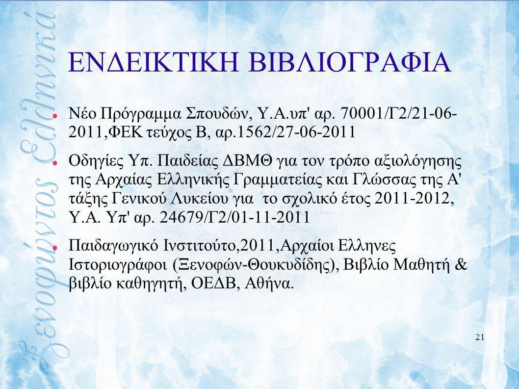 ΕΝΔΕΙΚΤΙΚΗ ΒIΒΛΙΟΓΡΑΦΙΑ Νέο Πρόγραμμα Σπουδών, Υ.Α.υπ' αρ. 70001/Γ2/21-06- 2011,ΦΕΚ τεύχος Β, αρ.1562/27-06-2011 Οδηγίες Υπ. Παιδείας ΔΒΜΘ για τον τρό