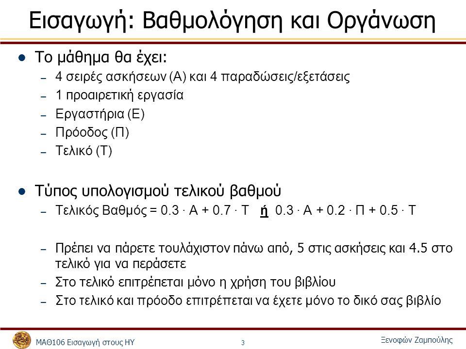 ΜΑΘ106 Εισαγωγή στους ΗΥ Ξενοφών Ζαμπούλης 3 Εισαγωγή: Βαθμολόγηση και Οργάνωση Το μάθημα θα έχει: – 4 σειρές ασκήσεων (Α) και 4 παραδώσεις/εξετάσεις