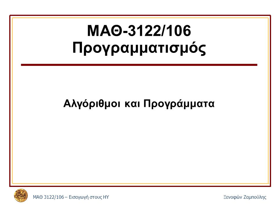 ΜΑΘ 3122/106- Εισαγωγή στους ΗΥ Ξενοφών Ζαμπούλης 12 Πρώτο Παράδειγμα /*Filename: 00-my_first_program.c Author: X.