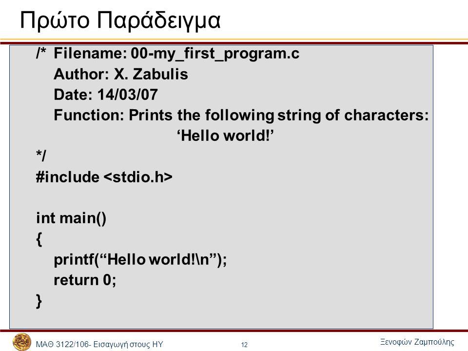 ΜΑΘ 3122/106- Εισαγωγή στους ΗΥ Ξενοφών Ζαμπούλης 12 Πρώτο Παράδειγμα /*Filename: 00-my_first_program.c Author: X. Zabulis Date: 14/03/07 Function: Pr