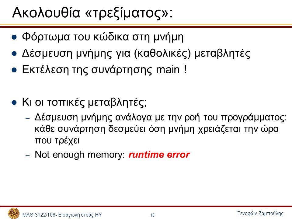 ΜΑΘ 3122/106- Εισαγωγή στους ΗΥ Ξενοφών Ζαμπούλης 16 Ακολουθία «τρεξίματος»: Φόρτωμα του κώδικα στη μνήμη Δέσμευση μνήμης για (καθολικές) μεταβλητές Ε